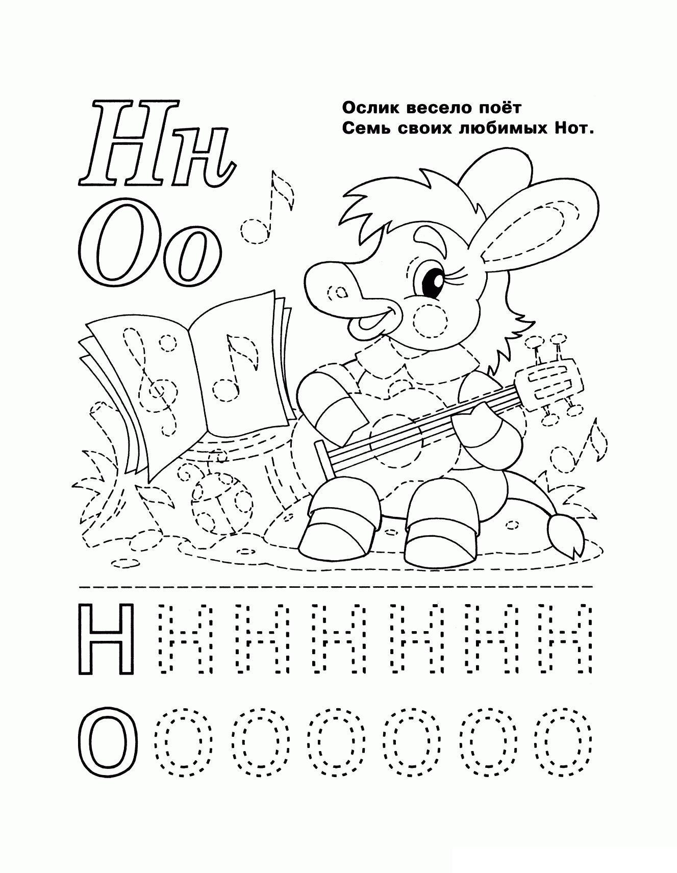 Раскраски азбука, буквы н и о, ослик поет по нотам