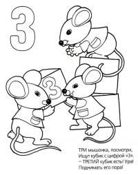 Раскраски счет, цифра 3 и мышата