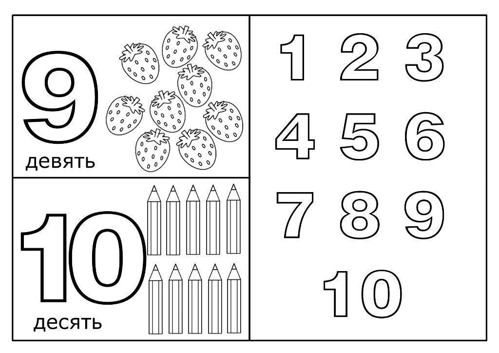 Раскраски счет, цифры 9 и 10, цифры от 1 до 10