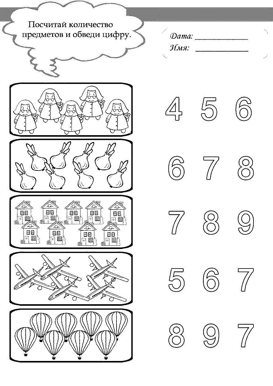 Раскраски счет, посчитай количество предметов