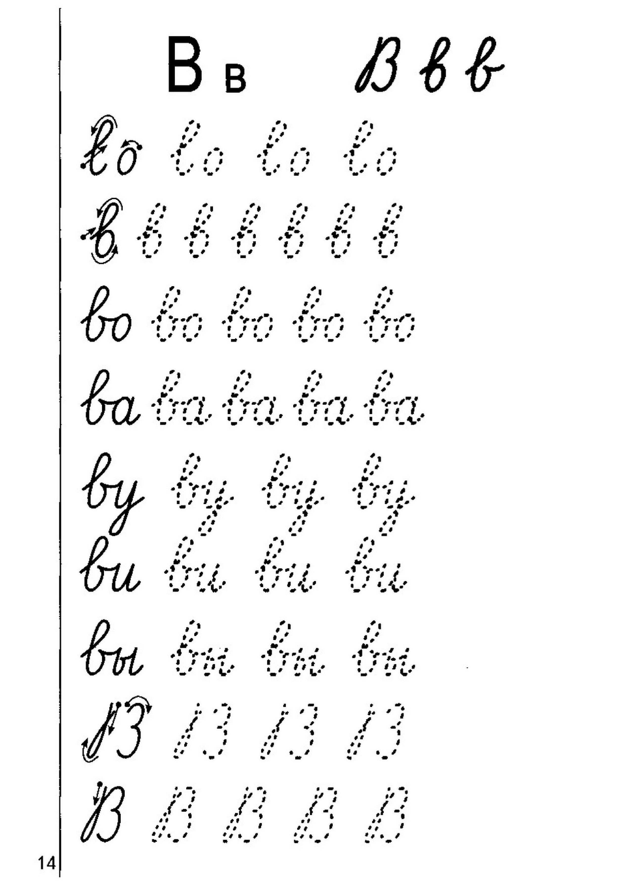 Прописи для самых маленьких буква в и слоги с буквой в