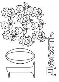 Раскраски счет, цифра 10, цветы