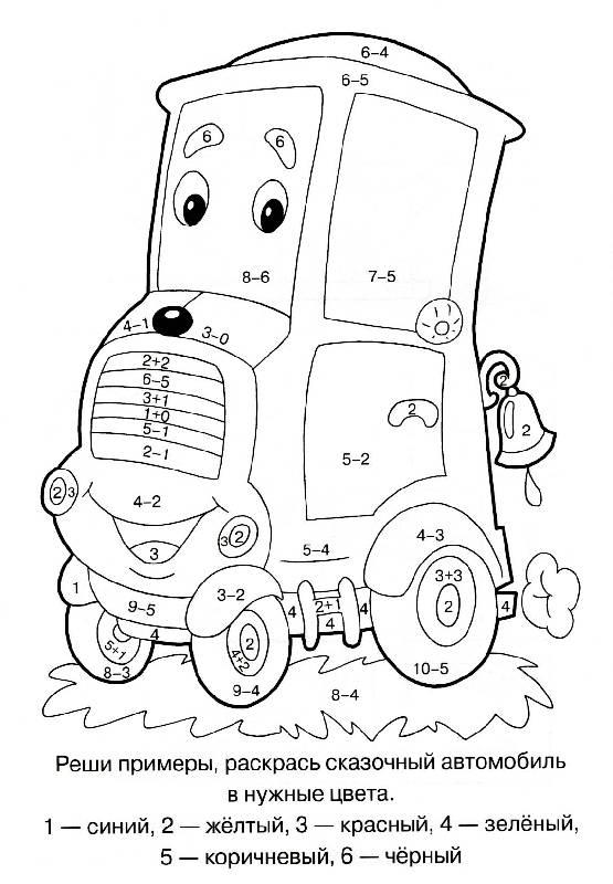 Раскраски счет, веселый автомобиль
