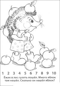Раскраски счет, сколько яблок нашел ежик?