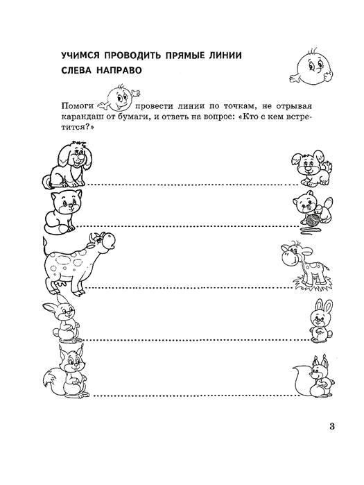 Прописи для самых маленьких, учимся проводить прямые линии, раскраски животные
