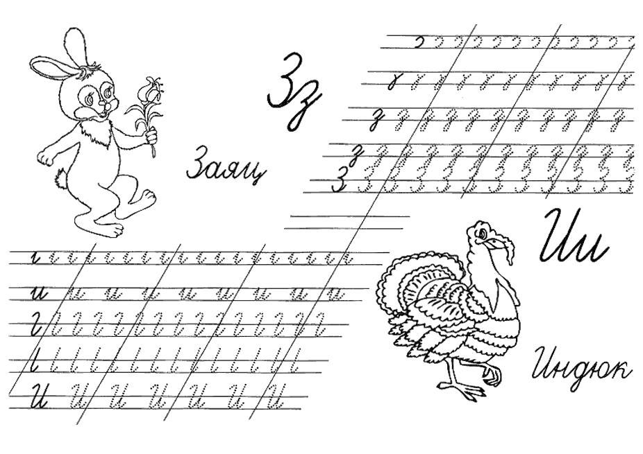 Прописи для самых маленьких с раскрасками заяц и индюк