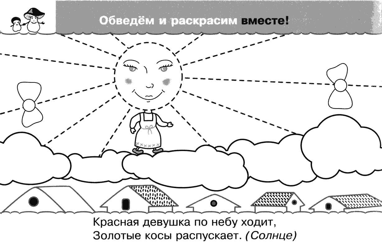 Прописи для дошкольников, солнышко идет по небу, обвести и раскрасить, раскраска с загадкой