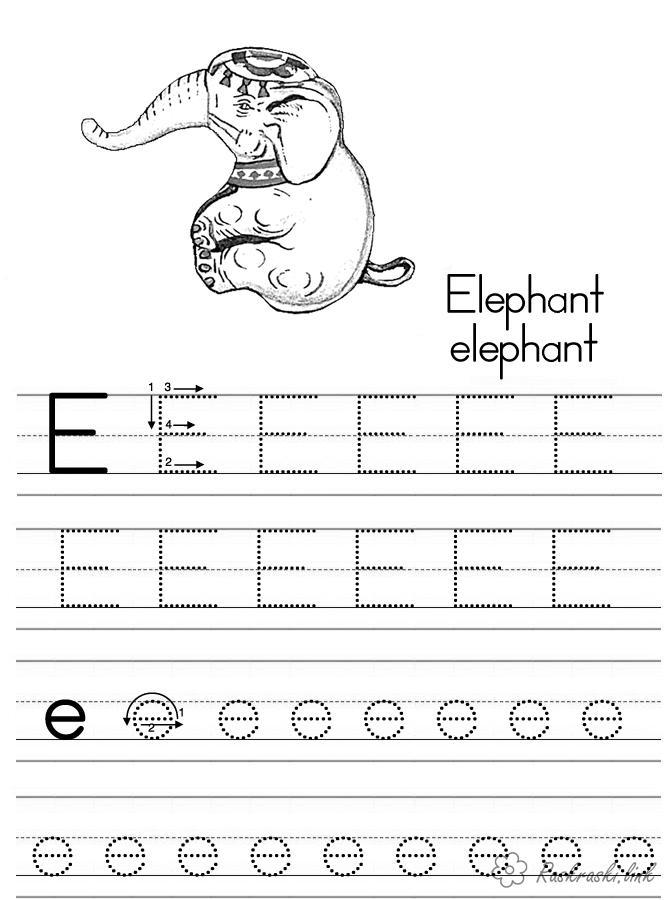 Буква е, раскраска слон