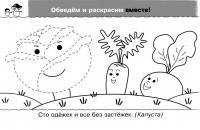 Прописи для дошкольников, обвести и раскрасить, овощи, капуста