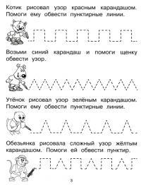 Прописи для самых маленьких с раскрасками котик, щенок, утенок, обезьяна