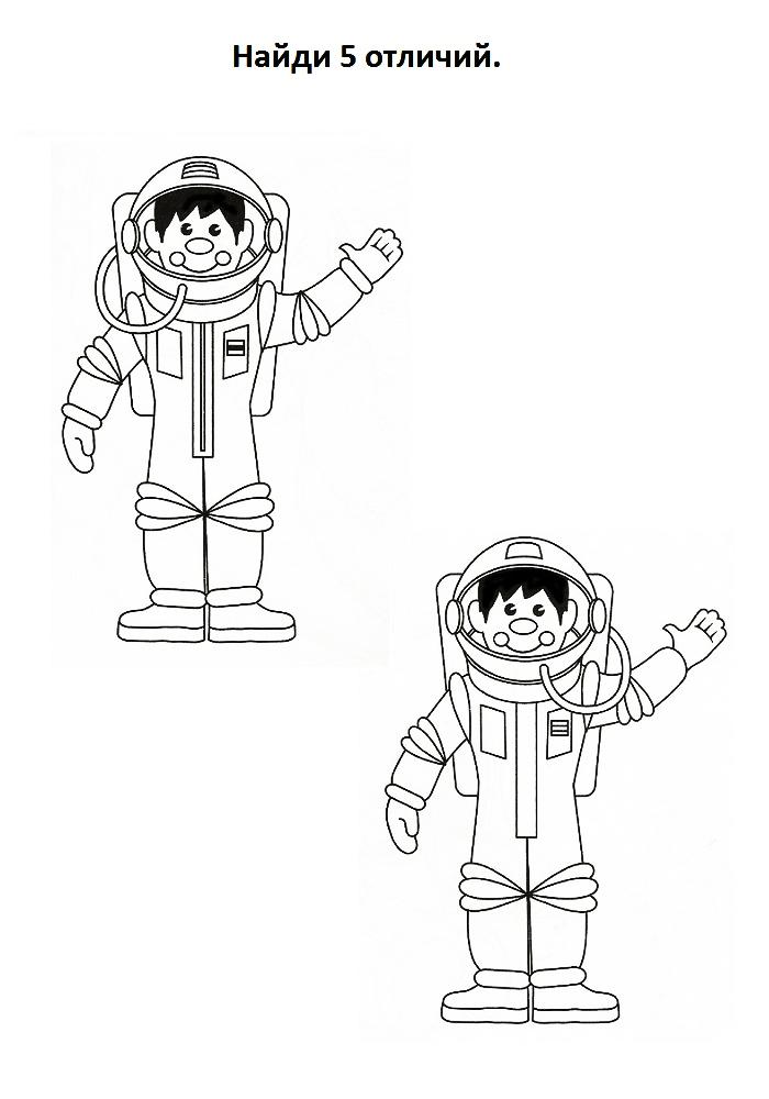 Найди 5 отличий у космонавтов