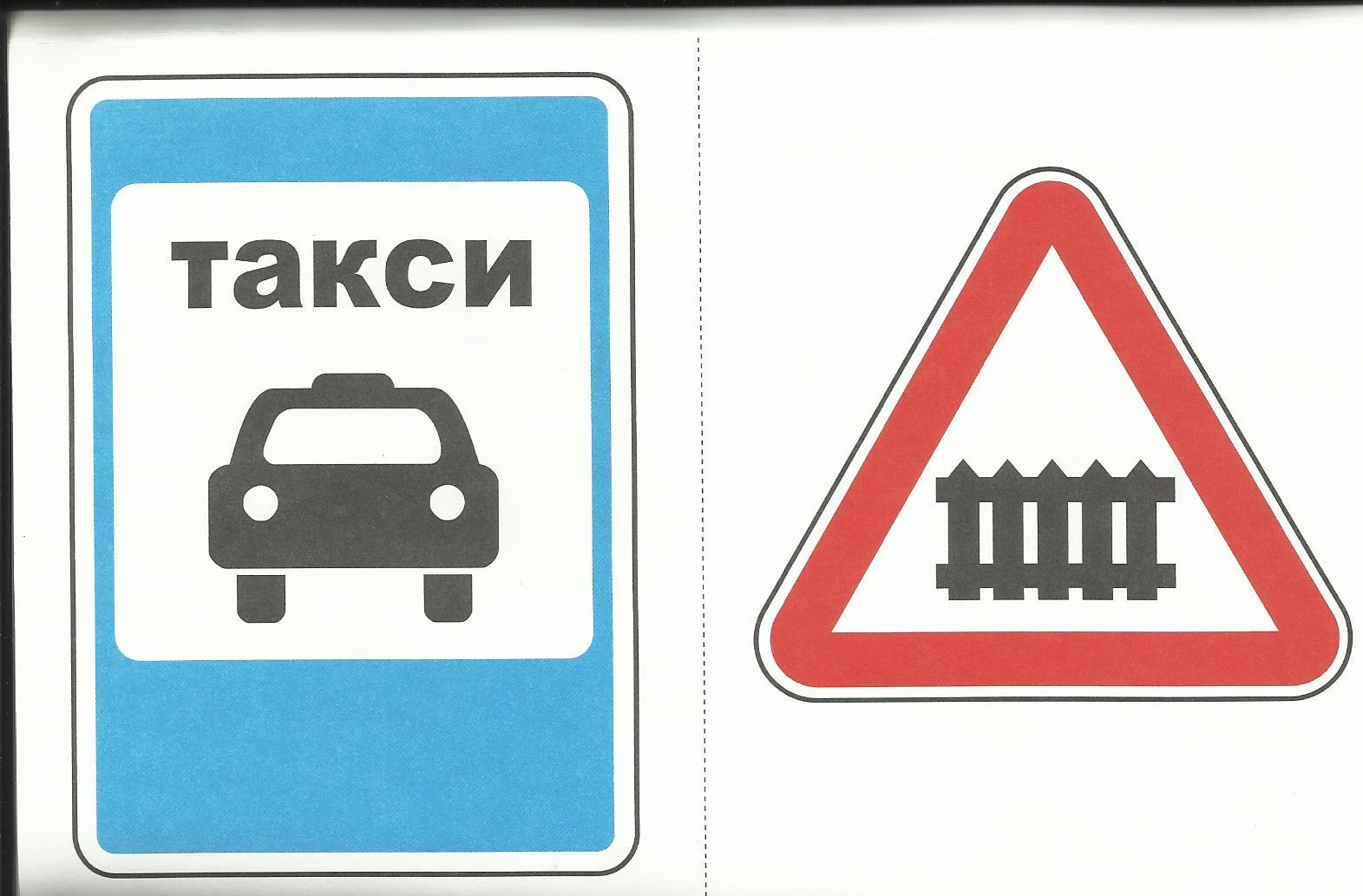 дорожные знаки картинки для распечатки рыбины могли обеспечить