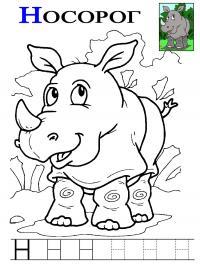 Буква н, носорог