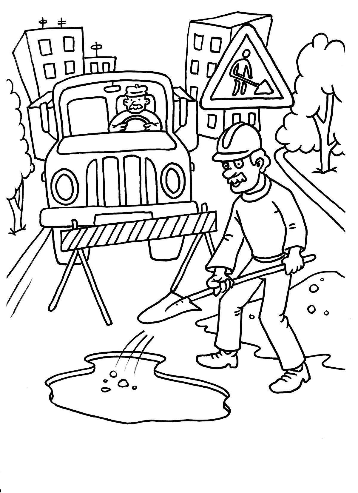 Знаки дорожного движения раскраски, ремонтные работы