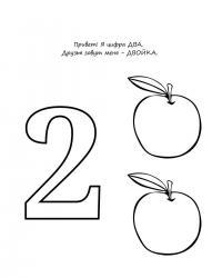 Цифра 2, яблоки