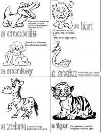 Учим животных на английском, раскраски со стихами