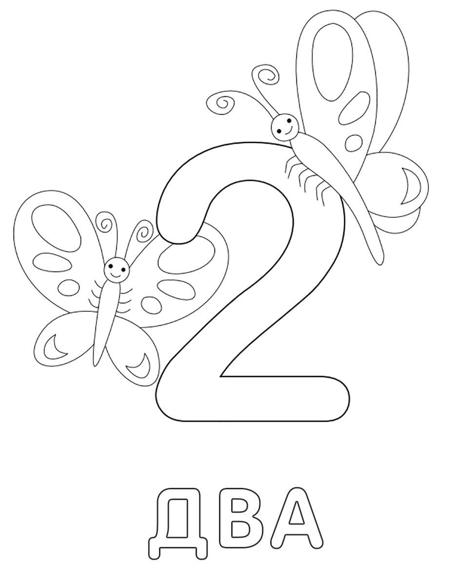 Цифра 2, бабочки