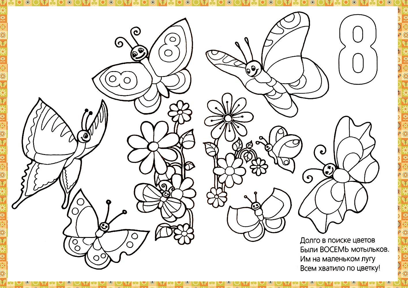 Цифра 8, бабочки