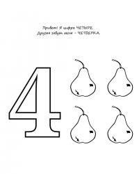 Цифра 4, груши