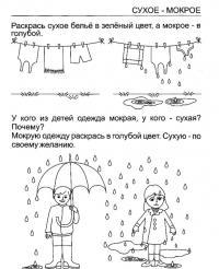 Сухое мокрое