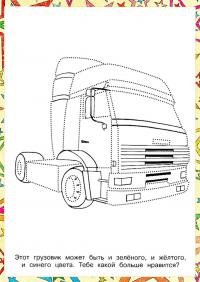 Обведи по точкам грузовик