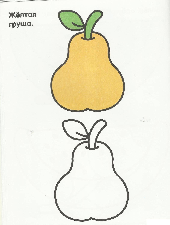 Раскрась по образцу грушу