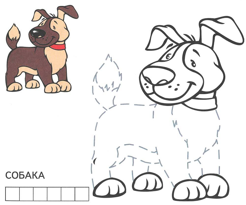 Раскрась по образцу собаку