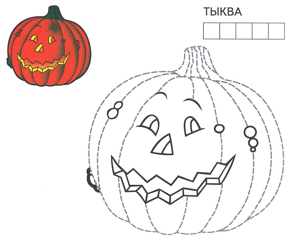Раскрась по образцу тыкву на хэллоуин