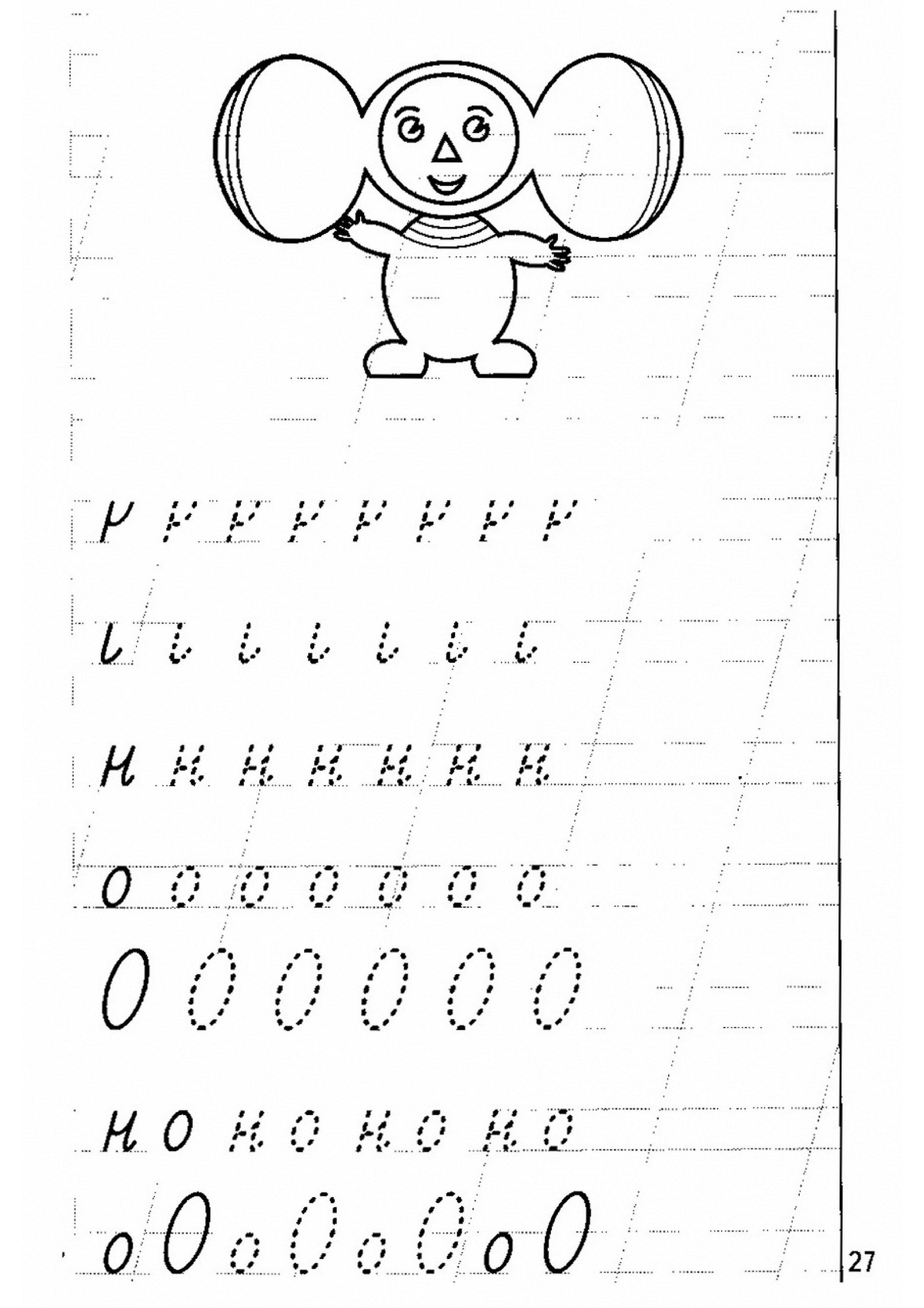 Прописи для самых маленьких, буквы н, о раскраска чебурашка