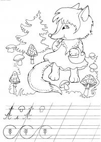 Прописи для самых маленьких, раскраска лисичка с корзинкой в лесу по грбы