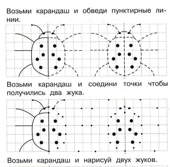 Прописи для самых маленьких, обведи жука и дорисуй жука по точкам