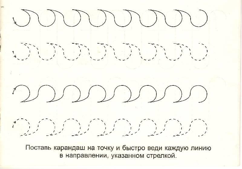 Подготовка руки к письму штриховка, быстро веди каждую линию указанную стрелкой