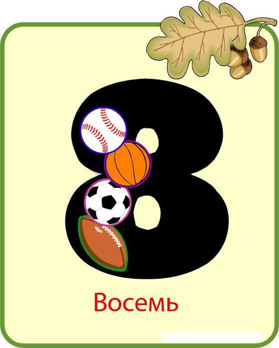 Карточки цифра 8