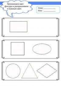 Карточки фигуры, прямоугольник, квадрат, эллипс