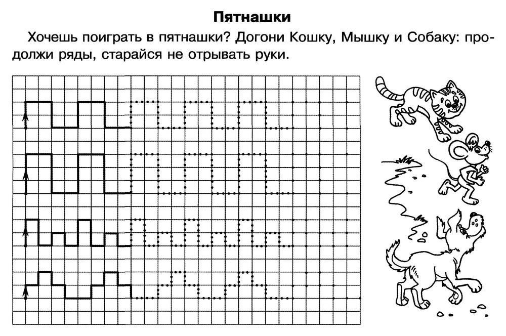 Подготовка руки к письму штриховка, игра в пятнашки, раскраски кот пес и мышь