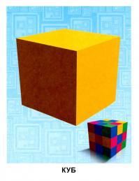 Карточки фигуры, куб
