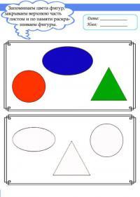 Карточки фигуры, круг, эллипс, треугольник