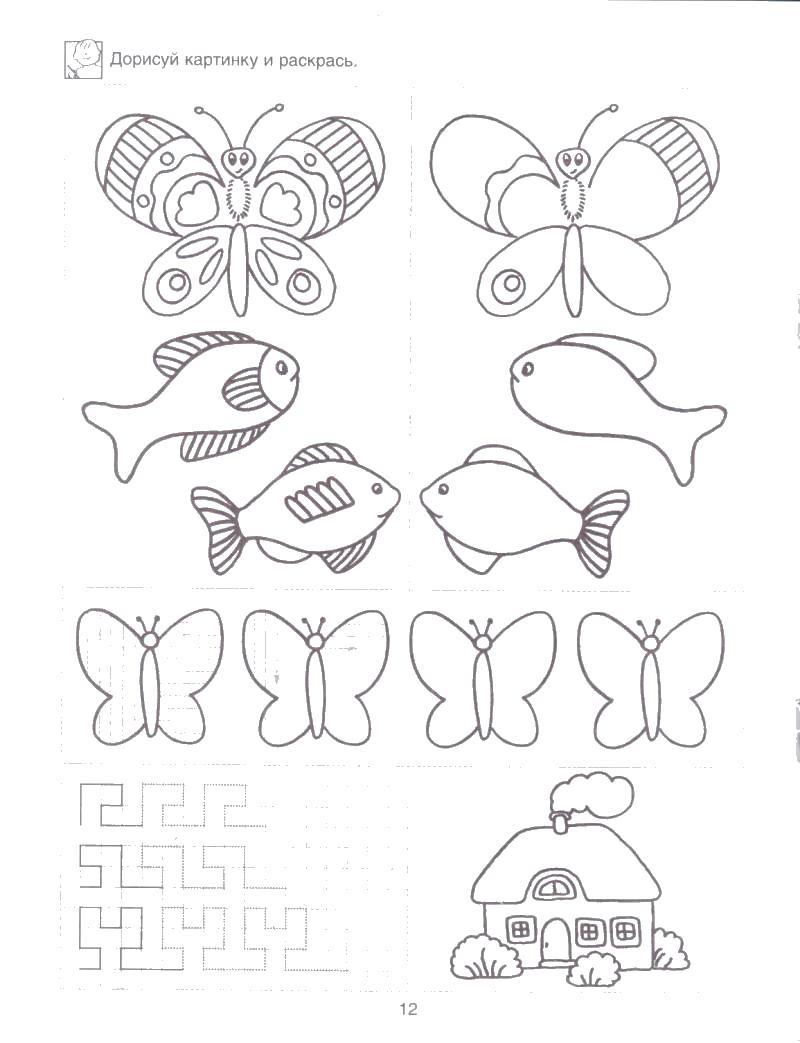 Подготовка руки к письму штриховка, дорисуй и раскрась картинку, бабочки, рыбки, домик и лабиринт