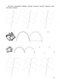 Подготовка руки к письму штриховка, обведи пунктир сплошной линией