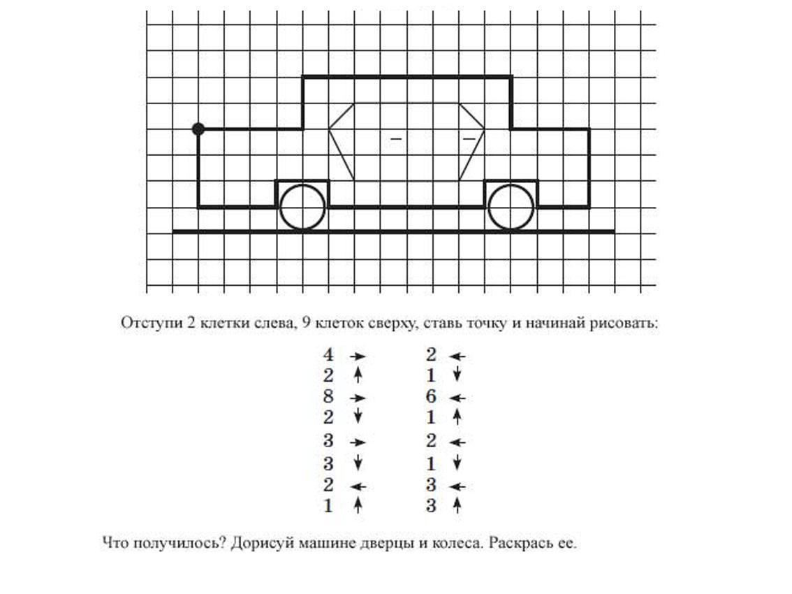 Смотреть картинки графического диктанта