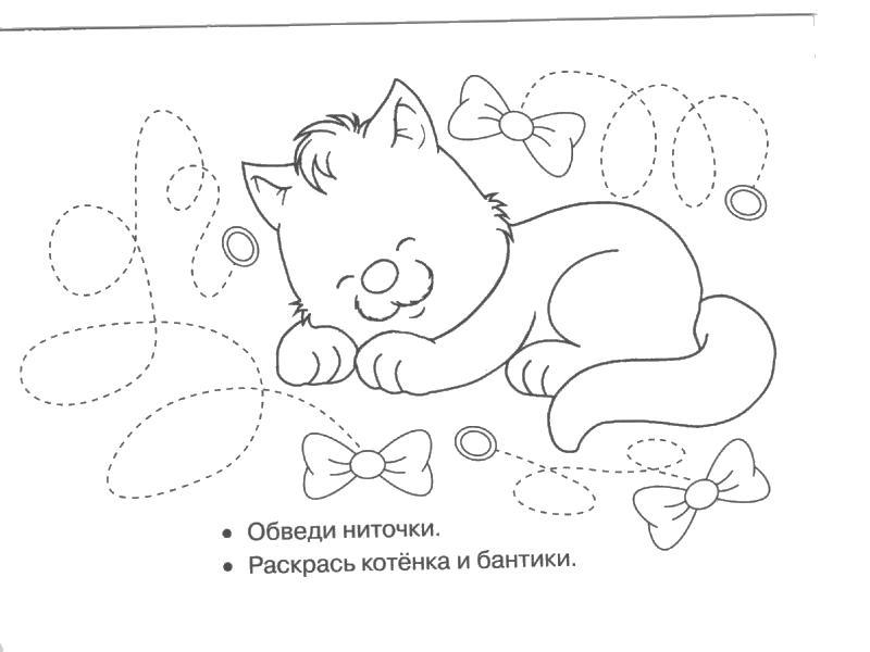 Подготовка руки к письму штриховка, обведи ниточки и раскрась котенка с бантиками