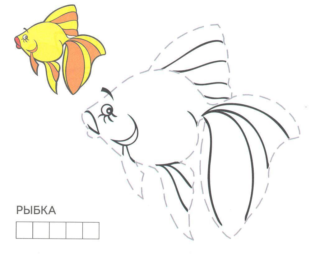 Раскрась по образцу, рыбка