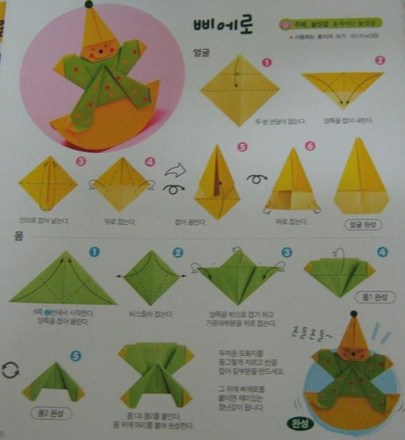 Клоун оригами