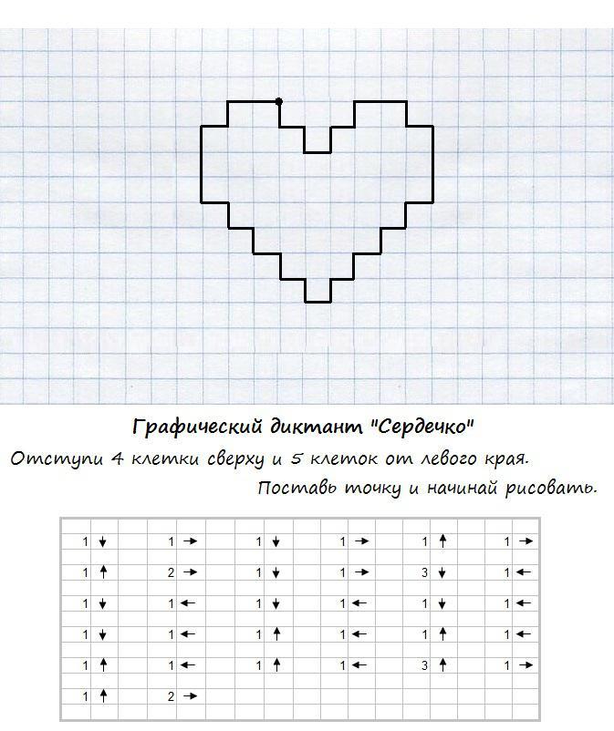 Графический диктант по клеточкам сложные, сердечко