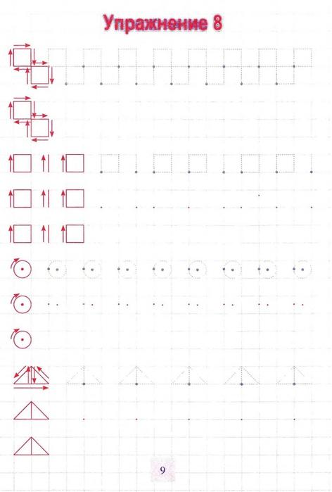Квадратики, кружочки, треугольнички