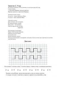 Графический диктант по клеточкам простые