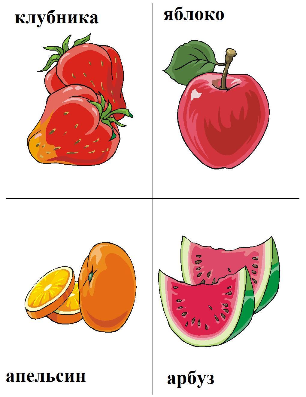 Клубника, яблоко, апельсин
