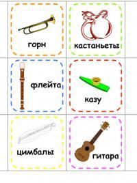 Горн, канстаньеты, флейта