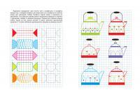 Подготовка руки к письму штриховка, дорисуй картинки