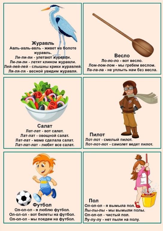 Чистоговорки в картинках , журавль, весло, салат